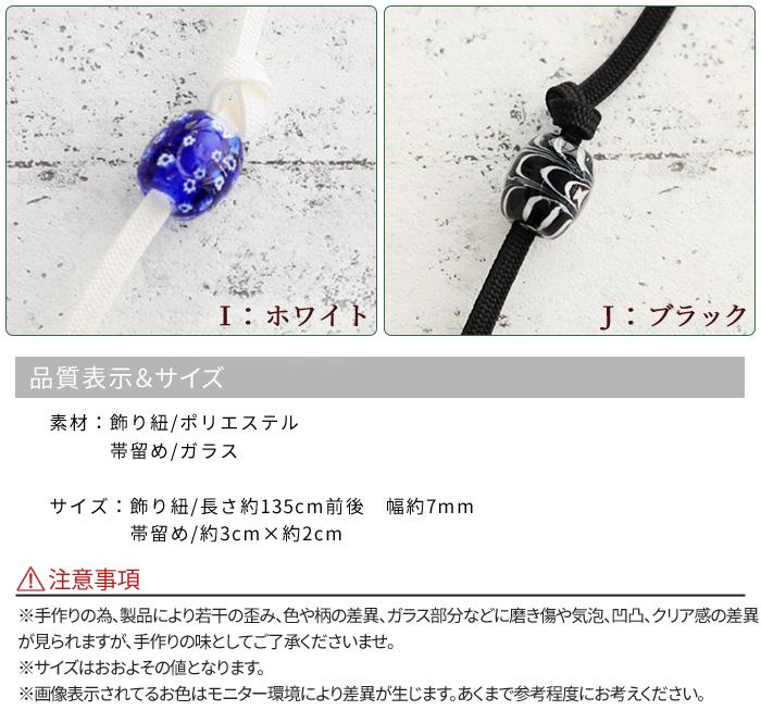 飾り紐 浴衣 帯飾り 浴衣 とんぼ玉 帯留め ガラス細工 全10種類 日本製>