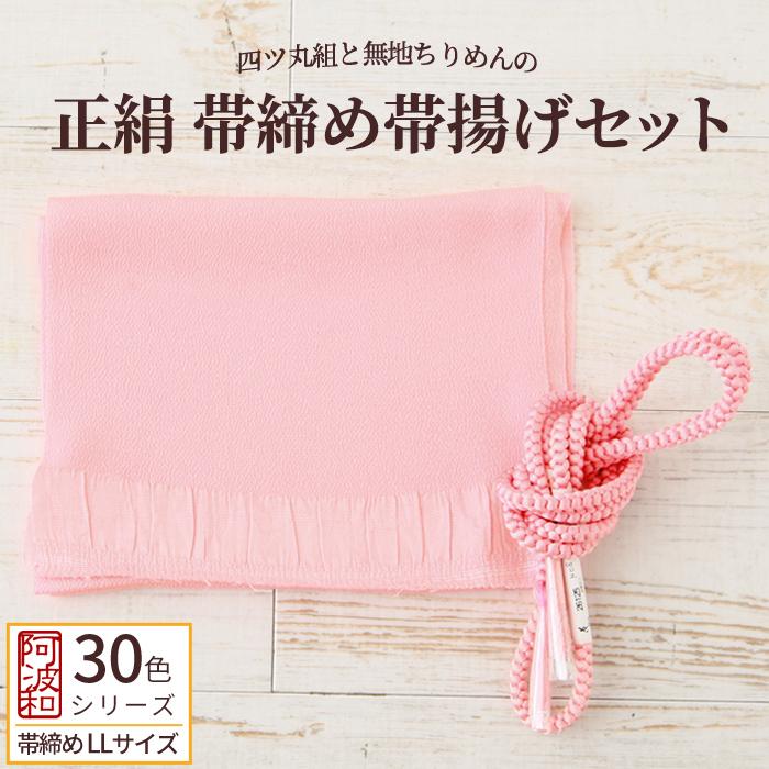 正絹 帯締め 帯揚げ セット 浅紅色 No.8 LLサイズ 長尺 四つ丸組 ちりめん>