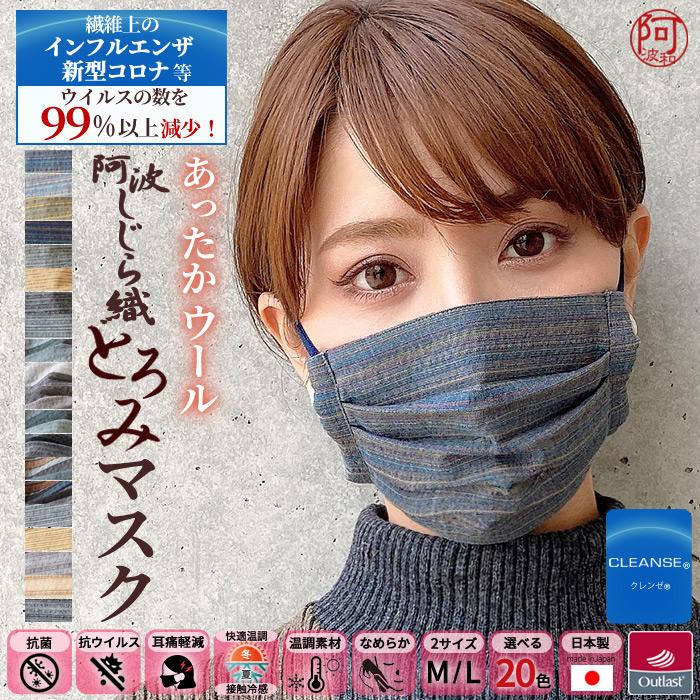 夏用 阿波しじら織 キシリトール 約-1℃ 冷感 プリーツマスク 日本製>