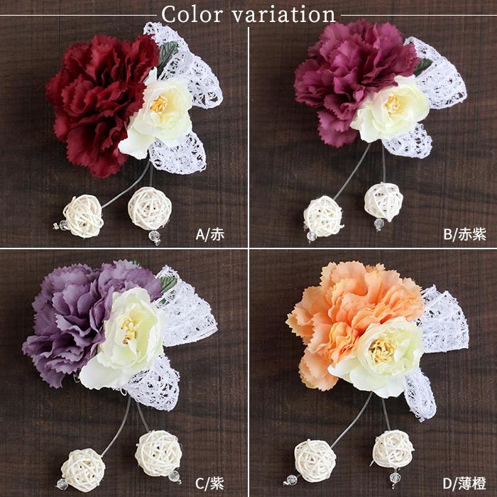 髪飾り レース リボン 花 紫 赤 選べる7タイプ 日本製 浴衣 振袖>
