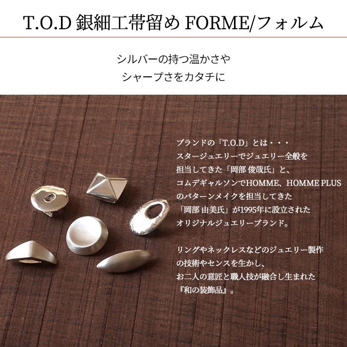 帯留 T.O.D 銀細工 帯留め FORME/フォルム 選べる6種類 日本製>