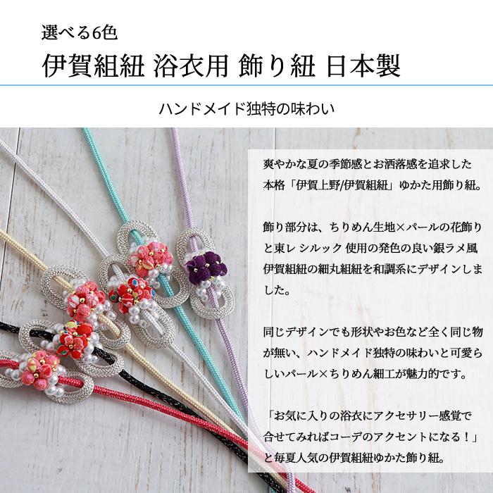 飾り紐 伊賀 浴衣 帯飾り 細丸 花柄 ちりめん細工 パール 全6種類 日本製>
