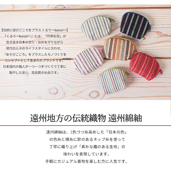 ポーチ かわいい ポーチ シェルポーチ 遠州綿紬 S06-007 全6種類 日本製>