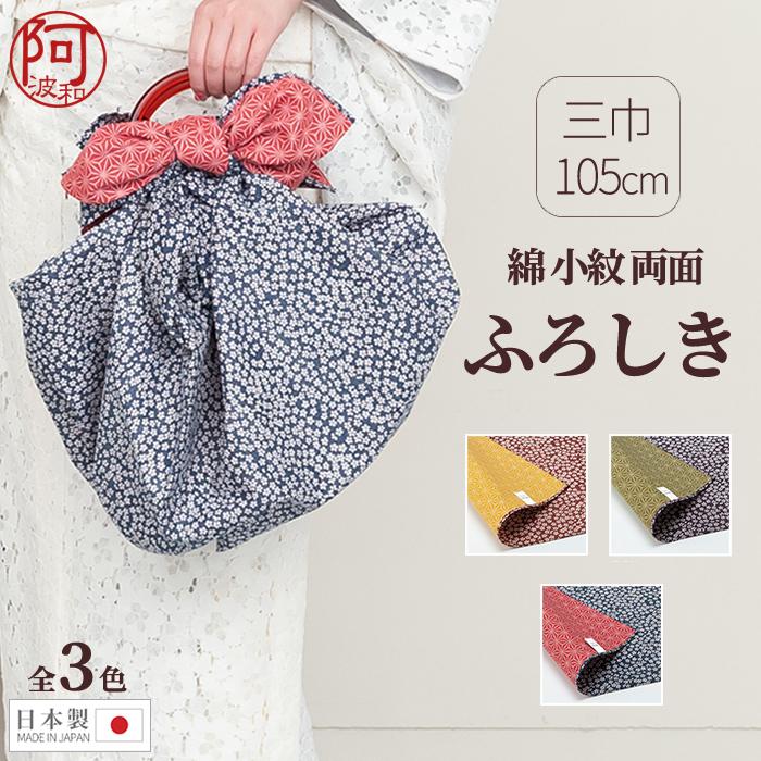 三巾 105cm 両面 風呂敷 綿 有職 小紋両面ふろしき 3色 日本製>