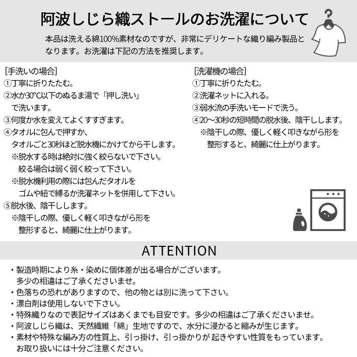 UV ストール 夏用 阿波しじら織 透かし編み コットン 夏 レディース>