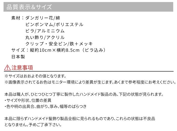 髪飾り 成人式 ダンガリー 花 ク 紫 選べる6タイプ 日本製 浴衣 振袖>