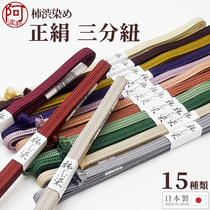 柿渋染め 三分紐 帯締め 正絹 手組み Mサイズ 全15色 日本製>