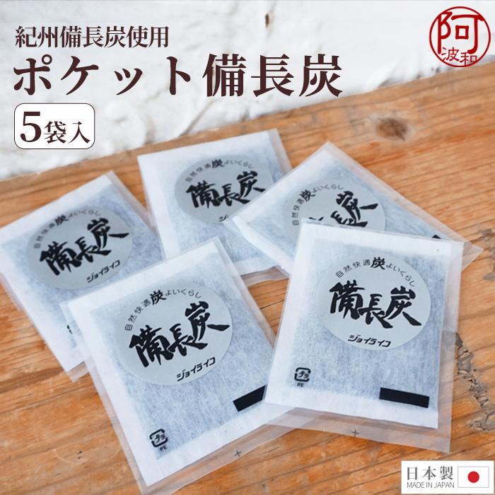 ポケット 備長炭 消臭 乾燥 5袋入 日本製 草履 下駄 帯締め 帯揚げ など>