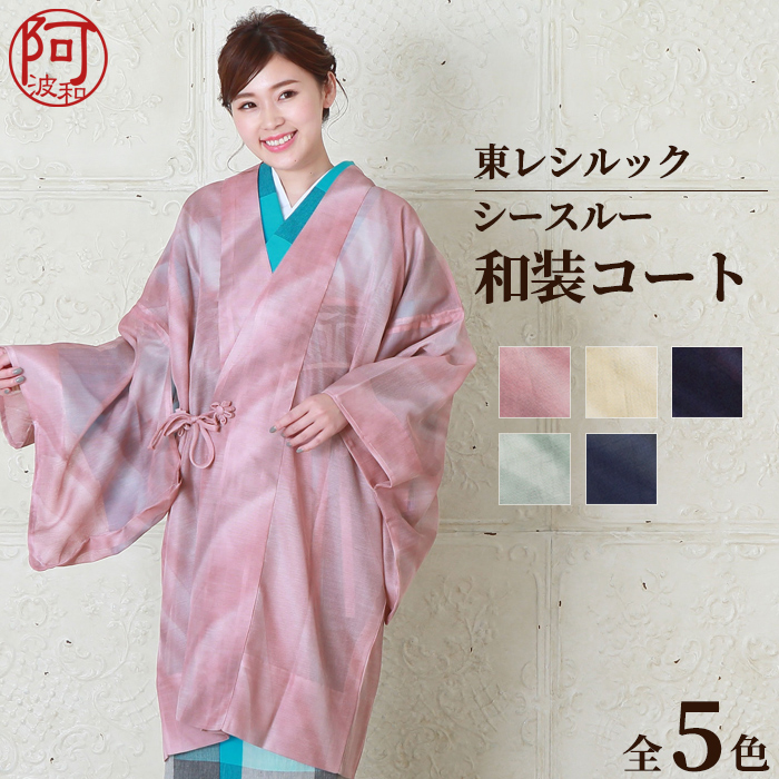 和装コート レース 東レ シルック スリーシーズン コート 選べる5色 日本製>