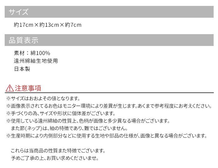 化粧 ポーチ がま口 コスメポーチ 遠州綿紬 S06-004 全5種類 日本製>