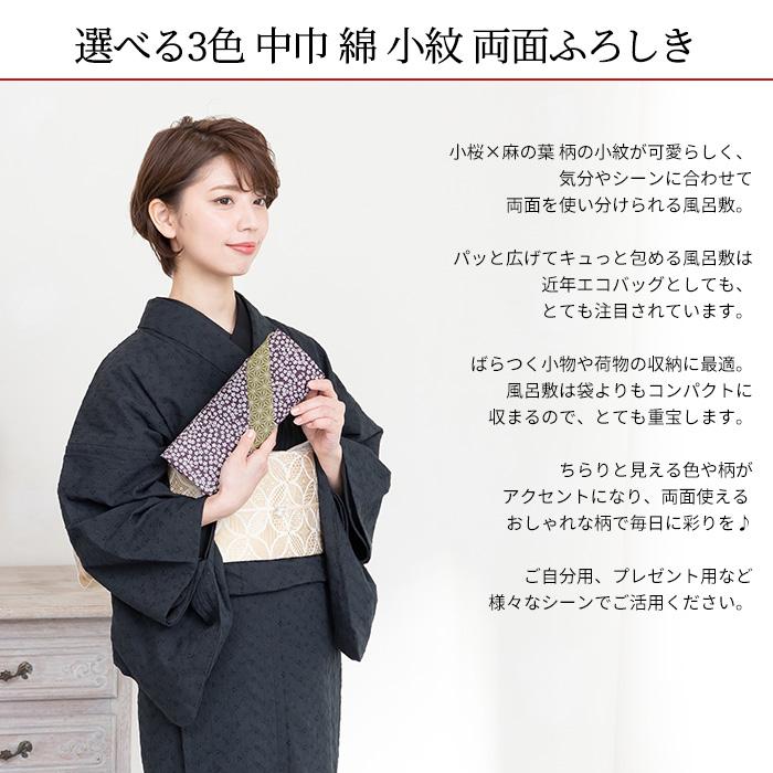 中巾 50cm 両面 風呂敷 綿 有職 小紋両面ふろしき 3色 日本製>