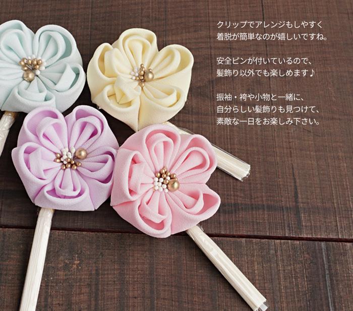 髪飾り 成人式 つまみ細工 花 ちりめん 選べる4タイプ 日本製 浴衣 振袖>
