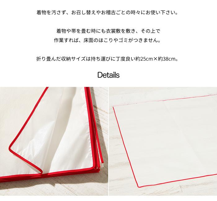 衣装敷き 着物 不織布 衣裳敷 95cm×150cm 和装小物 着付け小物>