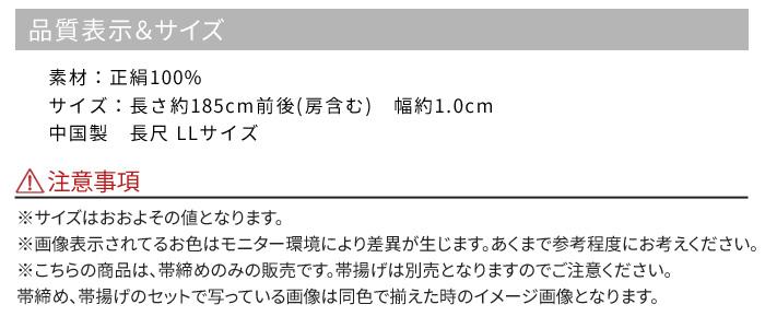 正絹 帯締め 手組み 丸組 四つ丸組 長尺 LLサイズ 30色 No.1〜No.15>