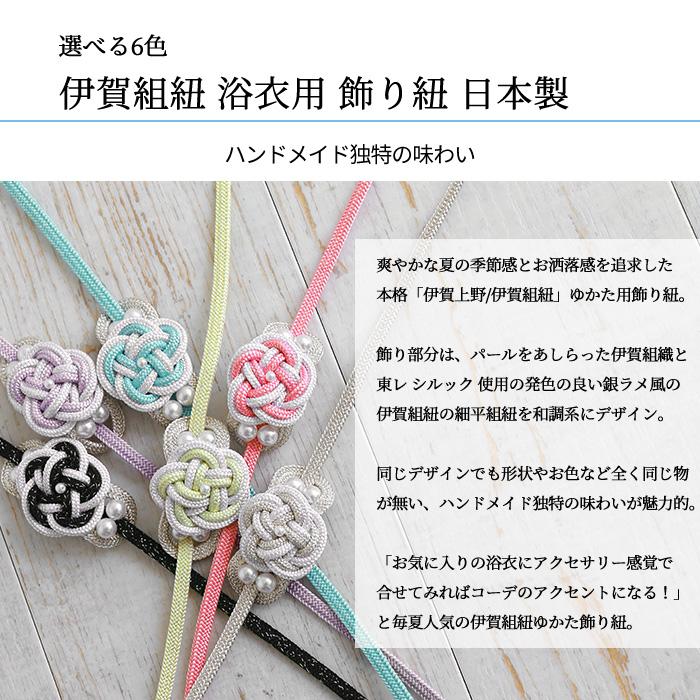 飾り紐 伊賀くみひも 浴衣 帯飾り 細平 パール 全6種類 日本製>