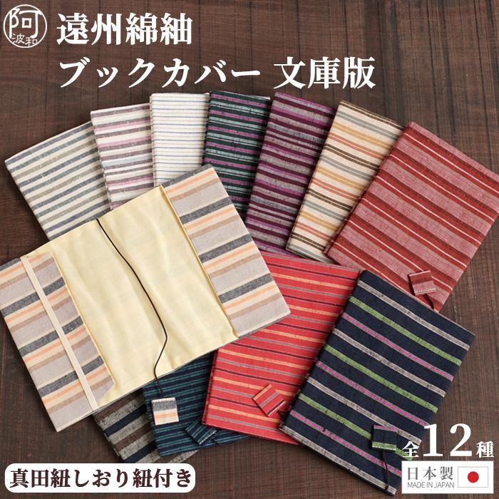 文庫 かわいい ブックカバー 文庫版 遠州綿紬 全12種類 日本製>