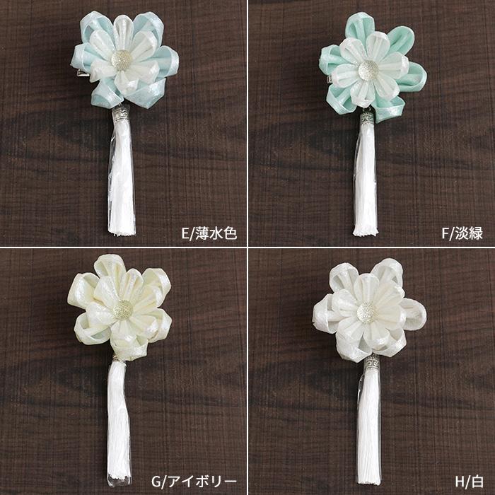 髪飾り 成人式 つまみ細工 花 ラメ 選べる8タイプ 日本製 浴衣 振袖>