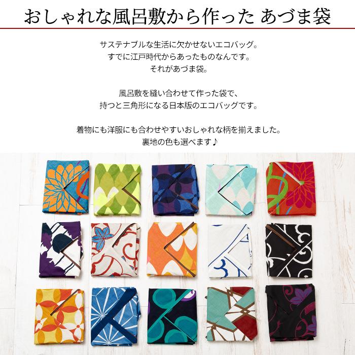 あづま袋 おしゃれ 大判 風呂敷 縫って作った 東袋 498 全16種類 日本製>