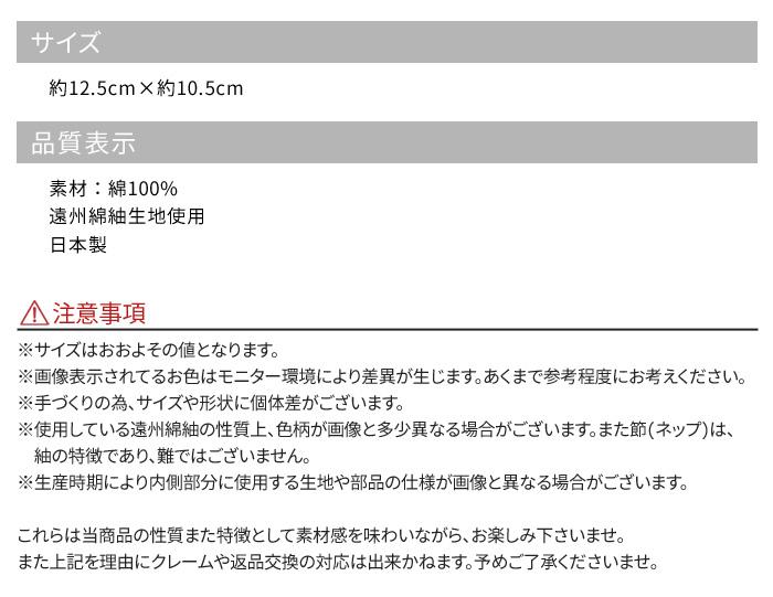 かわいい ティッシュ入れ付 遠州綿紬 S45-003 全8種類 日本製>