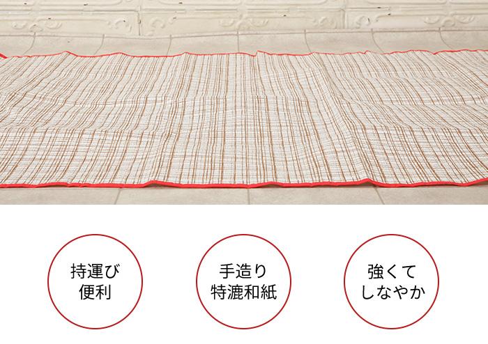 衣装敷 特漉加工和紙 衣裳敷 着物 本格的手づくり たたみ敷紙 1m×1.8m>