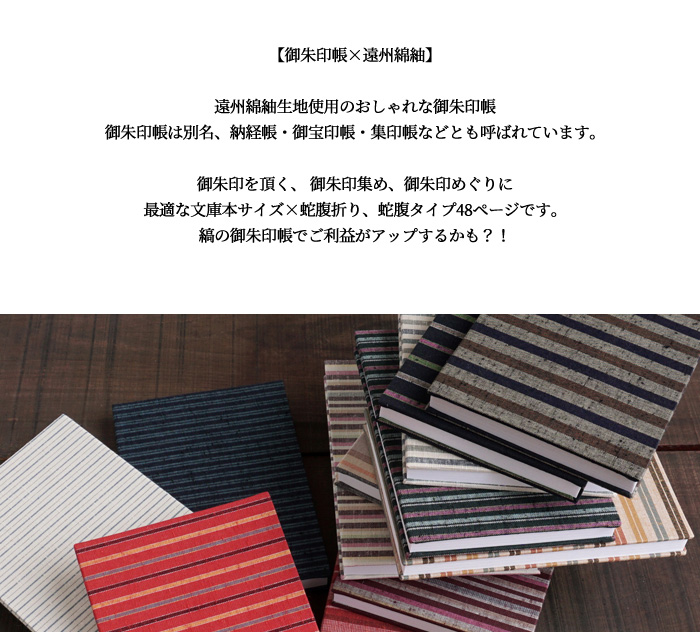 かわいい 御朱印帳 ポケット付き 遠州綿紬 全12種類 日本製 蛇腹タイプ>