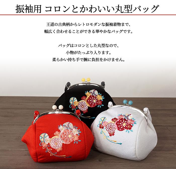 振袖 バッグ がま口 丸型 丸い 選べる3色 毬 桜 赤 白 黒 ちりめん 刺繍>