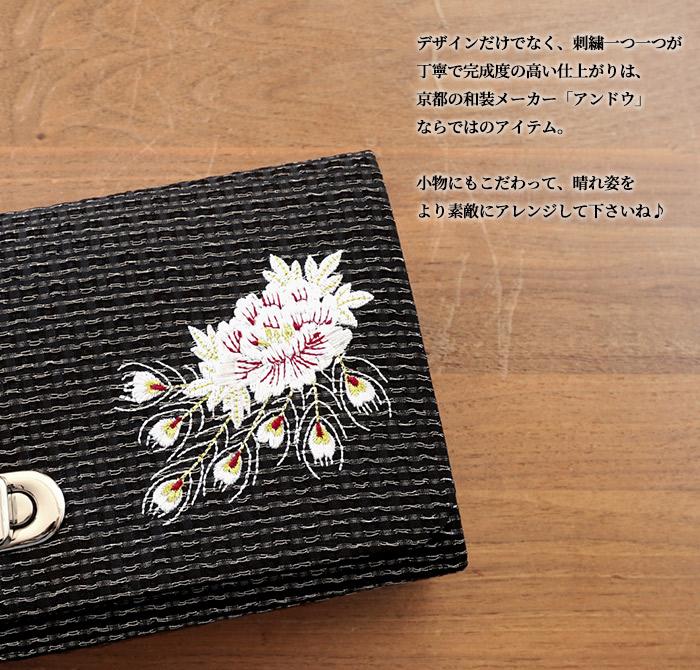 振袖 バッグ 桂由美 クラッチバッグ 博多織 選べる2色 牡丹 孔雀 刺繍>