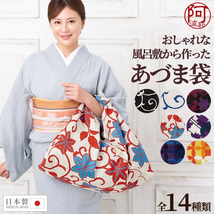 あづま袋 おしゃれ 大判 風呂敷 縫って作った 東袋 499 全14種類 日本製>
