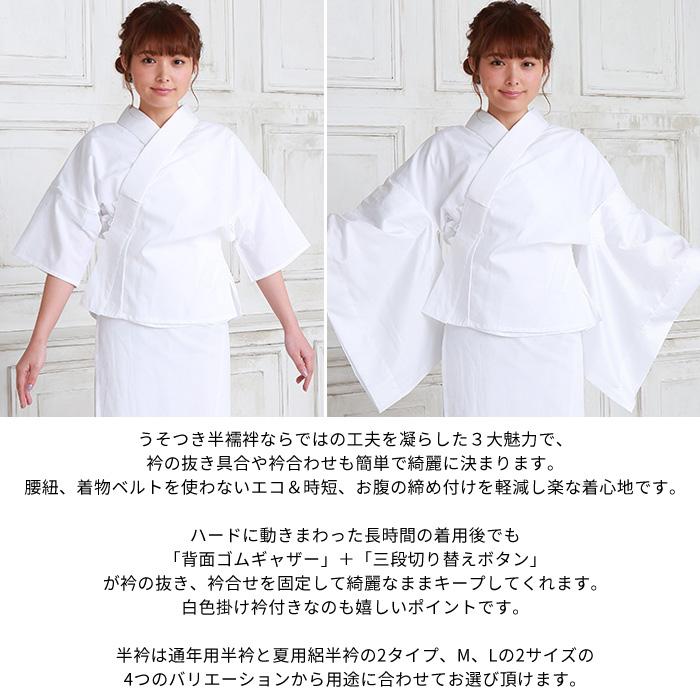 うそつき 半襦袢 替え袖 セット 替袖 夏用 絽 綿 白色 日本製>