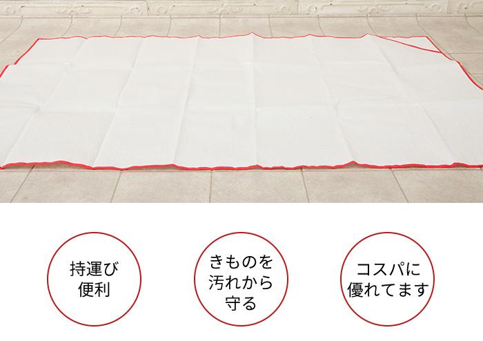 衣装敷き 着物 和紙 衣裳敷 コスパ 敷紙 1m×1.5m 和装小物 着付け小物>