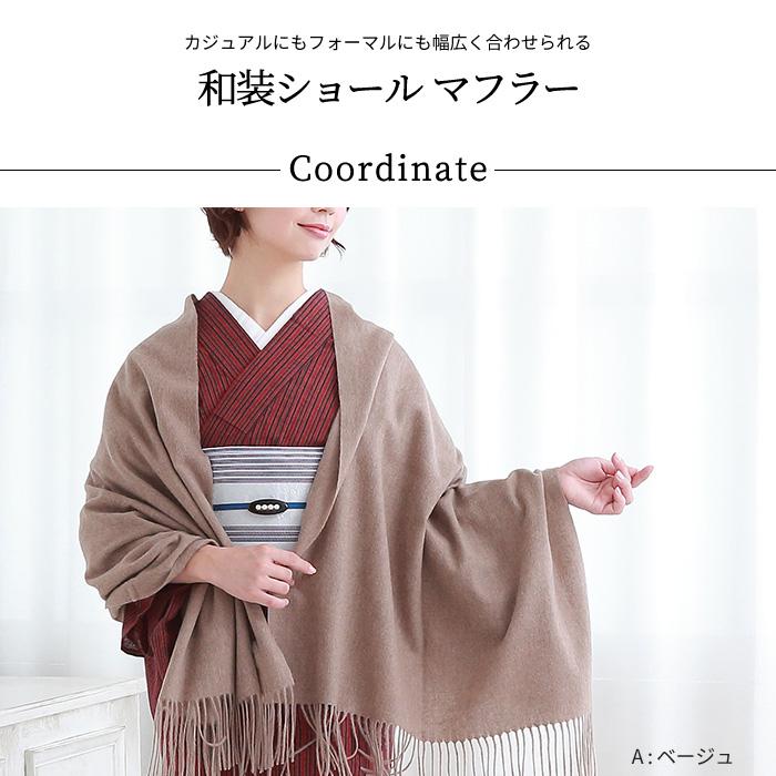 カシミヤ ストール 大判 マフラー 和装 ショール 選べる全6色>