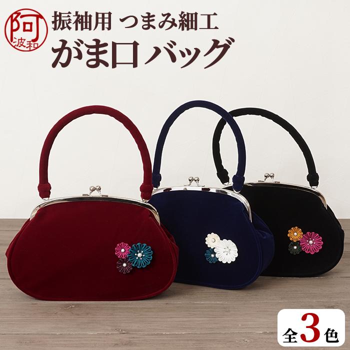 振袖 バッグ がま口 横長 丸い 選べる3色 紺 黒 赤 ベルベット つまみ細工>