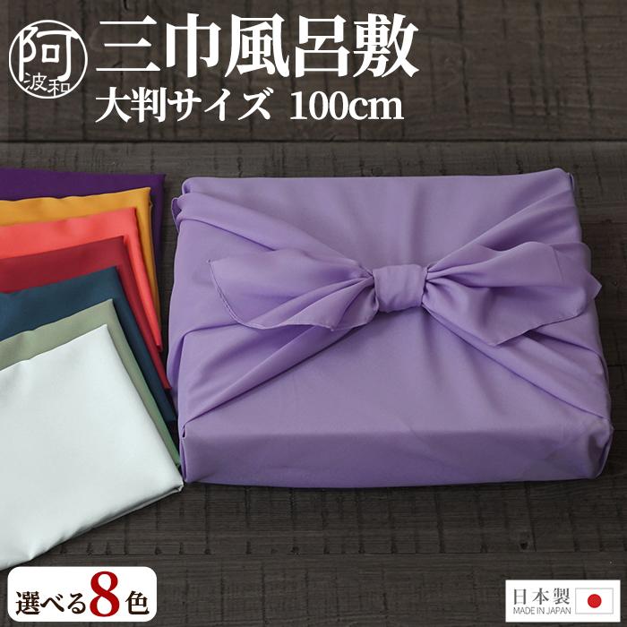 風呂敷 大判 三巾 100cm 風呂敷 無地 選べる7色 日本製 ポリエステル>