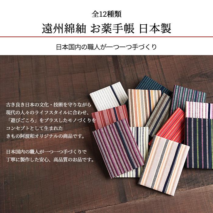 お薬手帳 保険証 ケース 診察券入れ かわいい 遠州綿紬 全12種類 日本製>