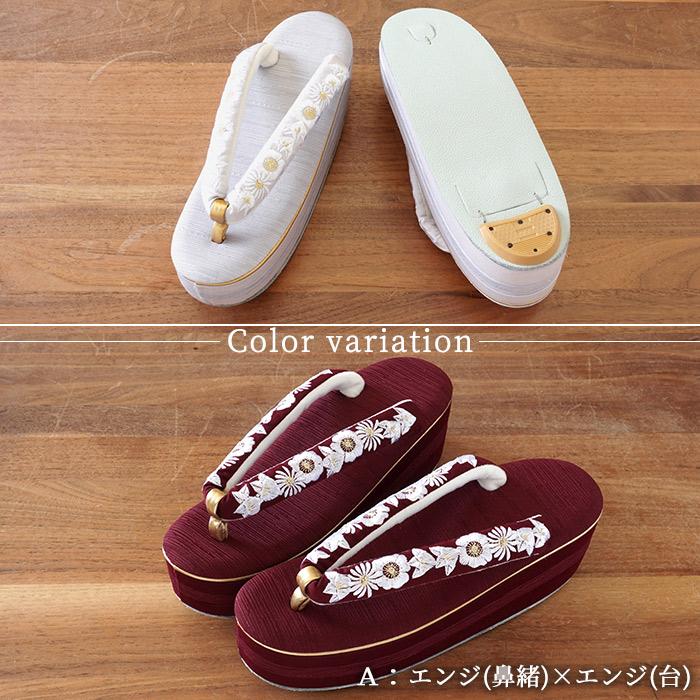 振袖 草履 厚底 成人式 フリーサイズ 選べる3色 橘 菊 刺繍>