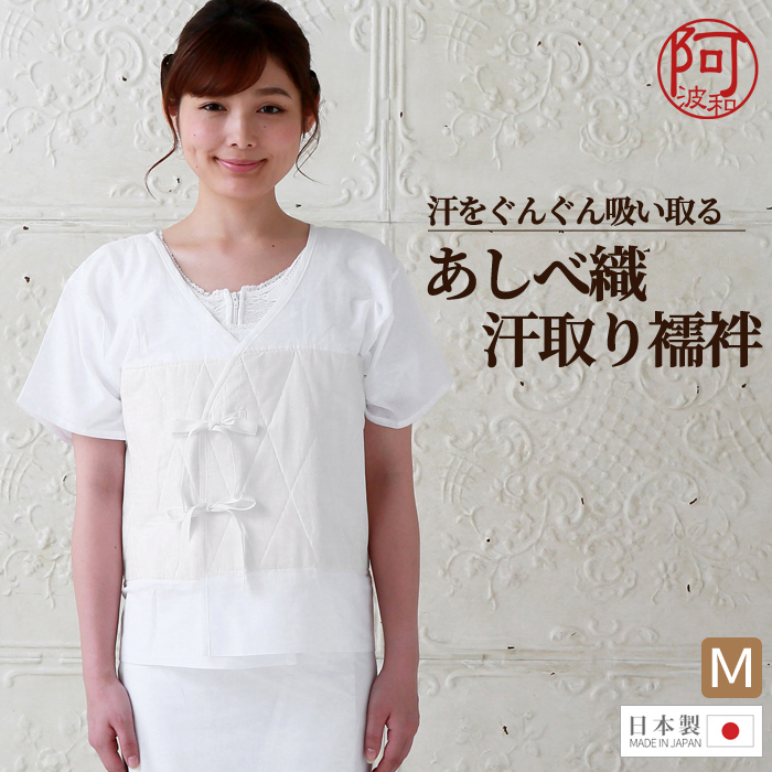 あしべ織 肌襦袢 燈芯 汗取り襦袢 Mサイズ 日本製>