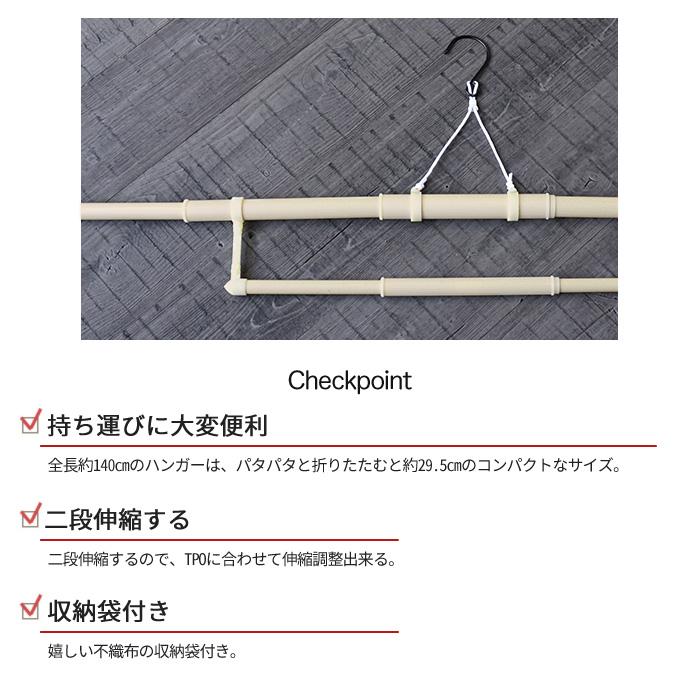 着物ハンガー コンパクト 折りたたみ式 長尺 全長約140cm 帯掛け付>