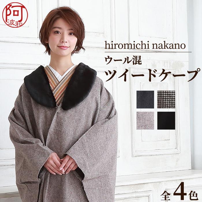 ケープ コート ウール 和装コート ナカノヒロミチ 選べる全4色>