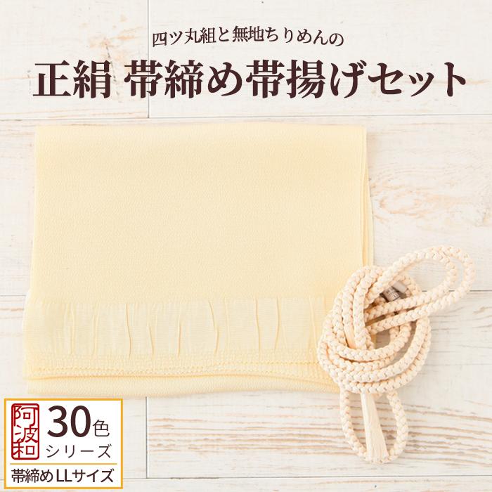 正絹 帯締め 帯揚げ セット 薄卵色 No.13 LLサイズ 長尺 四つ丸組 ちりめん>