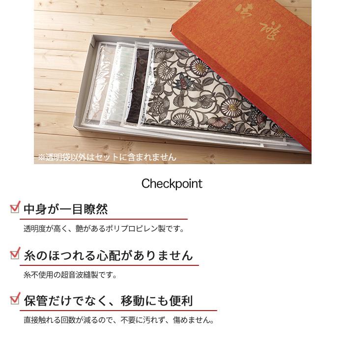 袋帯 名古屋帯 京袋帯 透明 帯袋 10枚セット 収納袋 大切に保存出来る>