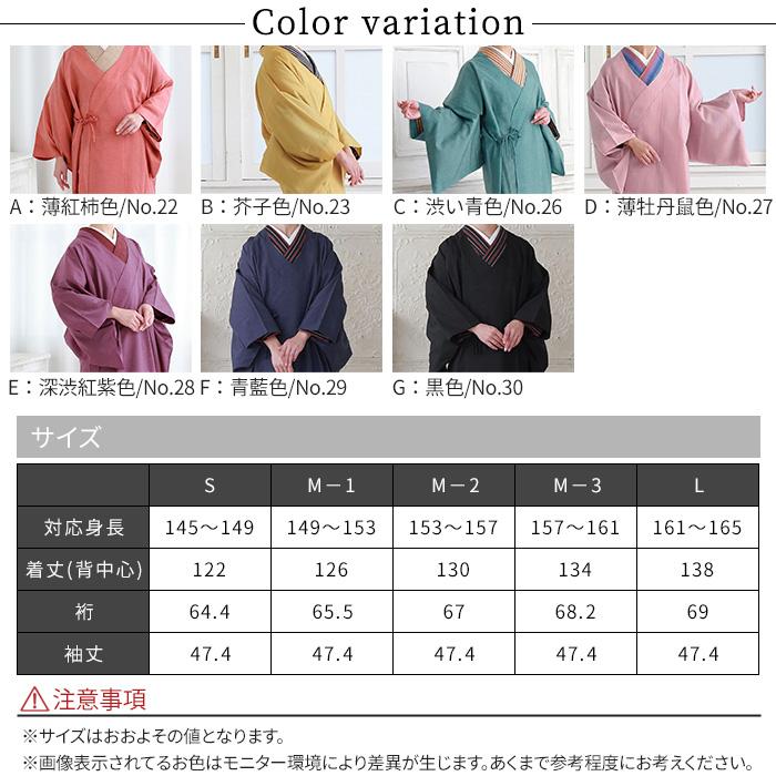 雨コート 和装コート 東レ アップルコート 全7色 日本製 紙人形>