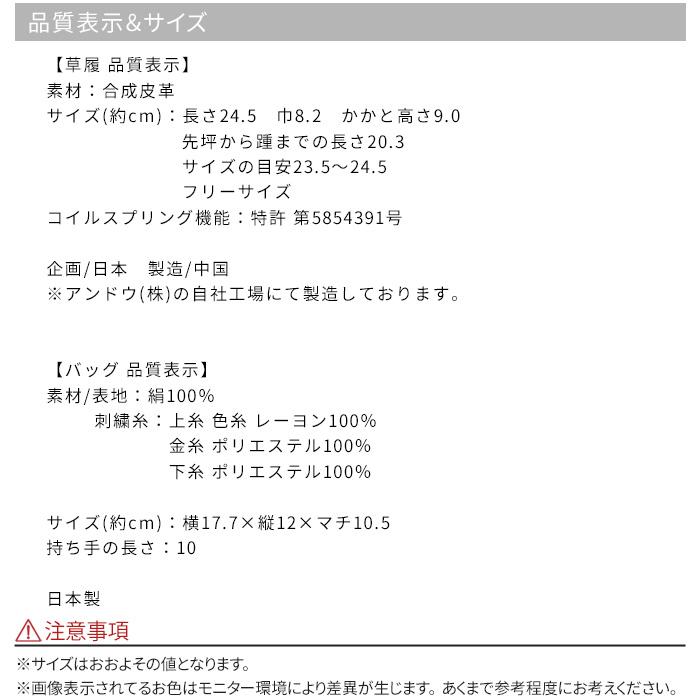 振袖 草履 バッグ セット 厚底 ヒール フリー 松 竹 梅 刺繍 選べる3色>