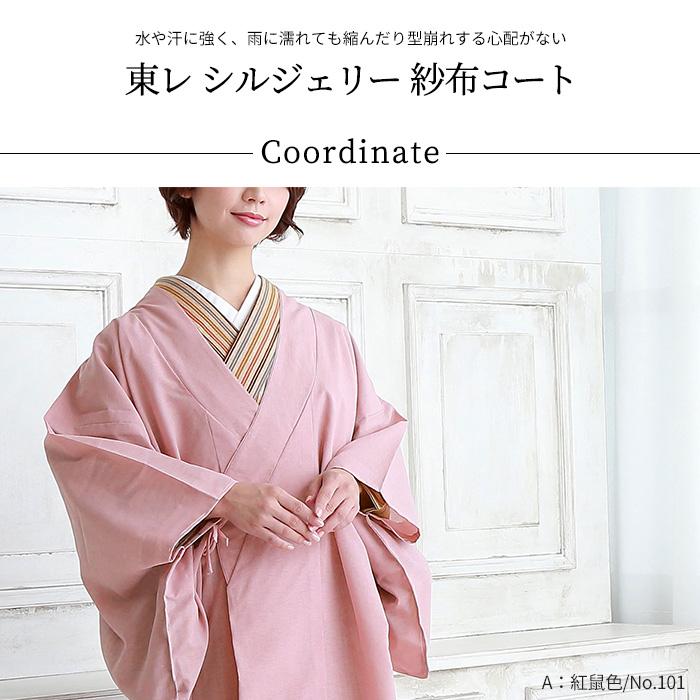 雨コート 和装コート 東レ シルジェリー 紗布コート 全5色 5サイズ>
