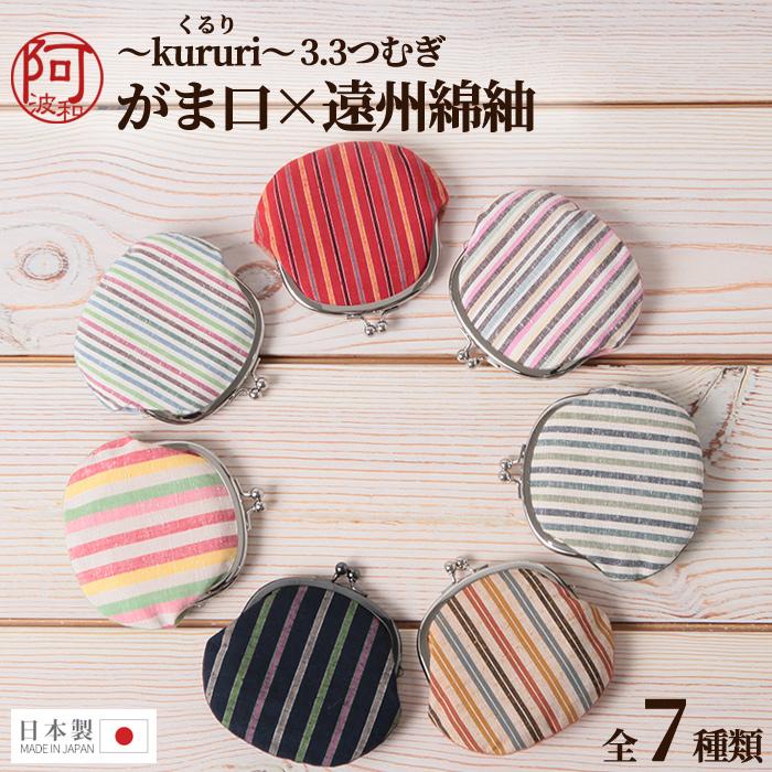 小銭入れ 3.3 つむぎ がま口 遠州綿紬 S22-009 全7種類 日本製>