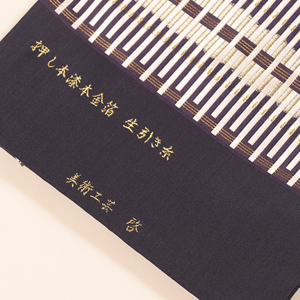 【美術工芸 啓】袋帯 (紫紺地・新熨斗目) 仕立上税込 送料無料