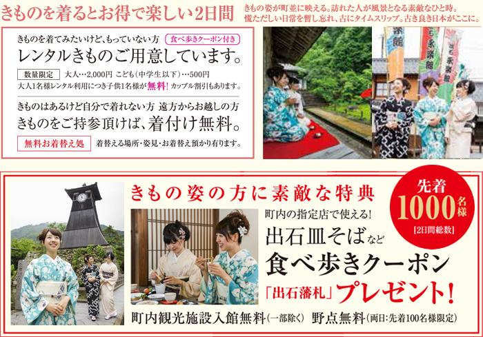 10/29・10/30 出石藩 きもの祭り(兵庫県豊岡市)