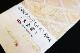 皇室御用達 北出与三郎謹製逸品袋帯「本袋 天井格子華紋」