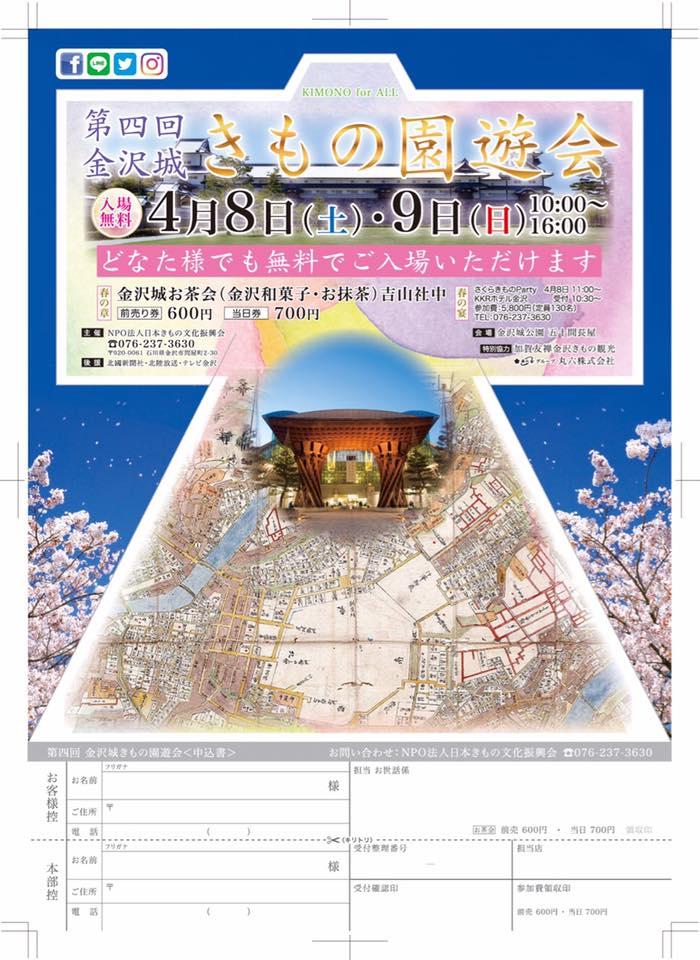 4月8日(土)9日(日) 「金沢城きもの園遊会」(石川県金沢市)
