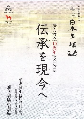 11月27日(火)  国立劇場小劇場 集団日本舞踊 法人設立15周年記念公演(東京都千代田区)