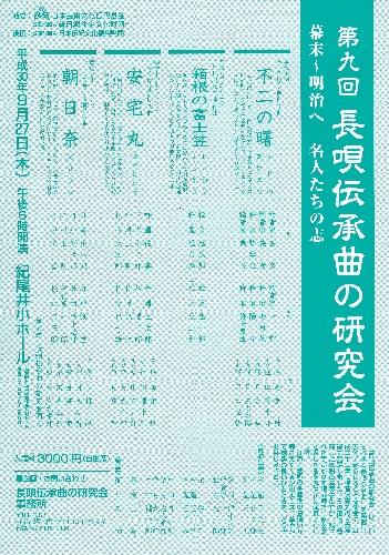 9月27日(木)  紀尾井小ホール 第九回長唄伝承曲の研究会(東京都千代田区)